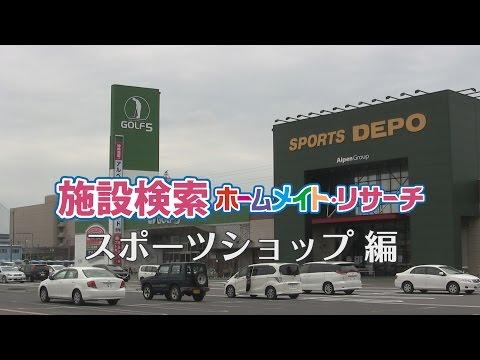 スポーツショップ