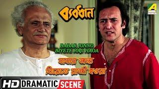 Download Video Babar Jonno Biyete Raji Haoa | Dramatic Scene | Kali Banerjee | Victor MP3 3GP MP4