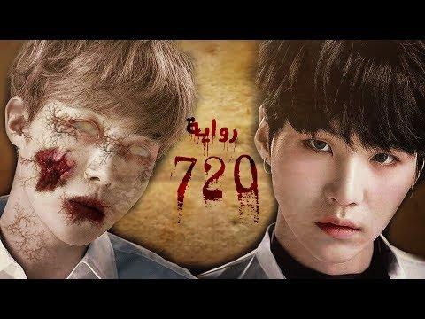 BTS [ FF Video ] Horror 720 EP15 |  رواية الرعب 720 الجزء الخامس عشر (видео)