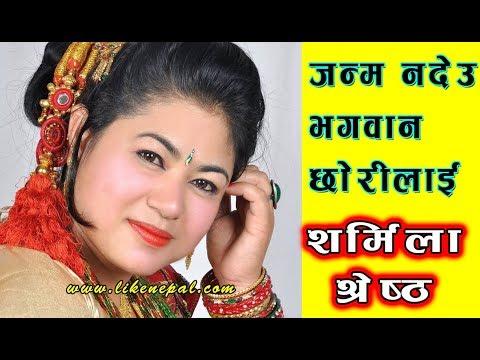 (जन्म नदेउ भगवान छोरीलाई ll Sarmila Shrestha... 30 minutes.)