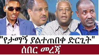 Ethiopia: የኢትዮታይምስ የዕለቱ ዜና | EthioTimes Daily Ethiopian News | Tamagn Beyene | Tewodros Tsegaye