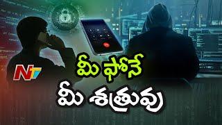 మిస్డ్ కాల్తో ఫోన్ హ్యాకింగ్   What Can Pegasus Spyware Do?   Ethical Hacker Vishwanath  