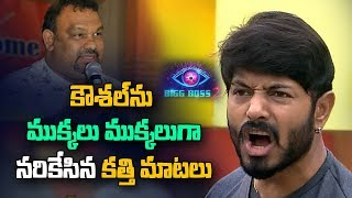 kathi Mahesh Shocking Comments On Bigg Boss-2 Contestant Kaushal