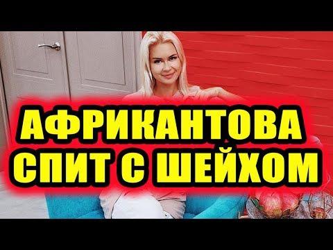 Дом 2 новости 17 июня 2018 (17.06.2018) Раньше эфира - DomaVideo.Ru