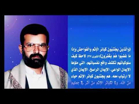 (والذين يجتنبون كبائر الاثم والفواحش) الشهيدالقائد السيد حسين بدر الدين الحوثي رضوان الله عليه