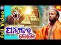 Superhit Odia Shree Krishna Bhajan By Subas Das On Odia Bhaktisagar