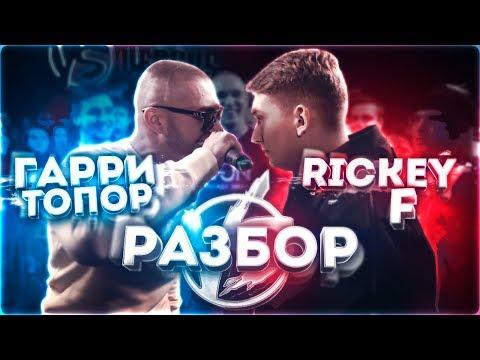 VERSUS BPM: ГАРРИ ТОПОР VS RICKEY F | РАЗБОР КОНФЛИКТА #RapNews (видео)