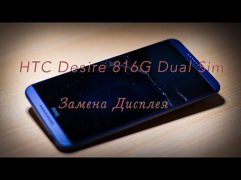 Как заменить дисплей на htc desire sv видео
