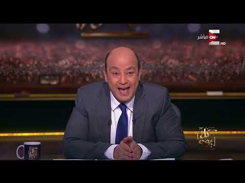 العرب اليوم - شاهد: عمرو أديب يُؤكّد أنّ الوزراء الأجانب يحصلون على نصف مرتبات المصريين