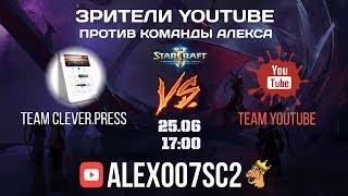 ВНИМАНИЕ! Чтобы сыграть за команду YouTube, заходите на канал alex007sc2 европейского сервера Battle.net в 17:00 МСК и ОБЯЗАТЕЛЬНО заранее сыграйте калибровочные матчи в 1х1, чтобы определить точный MMR!Присоединяйтесь к нашей команде подписчиков здесь: http://clever.press/streamsStarCraft 2 LotV: Team Clever.Press VS Team YouTube, шоуматч подписчиков проекта Clever.Press против зрителей канала на YouTube.Сообщество ВКонтакте: http://vk.com/korea20Анонсы трансляций: http://twitter.com/alex007uaО канале: Здесь вы можете найти все лучшие видео по StarCraft 2 - матчи профессионалов, игры от первого лица за случайную расу, обучающие материалы от киберспортивного аналитика и комментатора Alex007.
