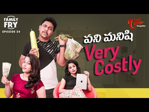 FAMILY FRY | Episode 24 | పని మనిషి..Very Costly | by Hara Srinivas | TeluguOne