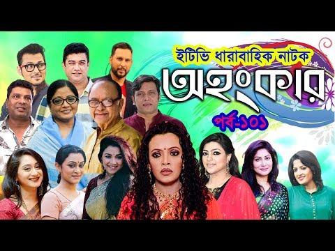 ধারাবাহিক নাটক ''অহংকার'' পর্ব-১০১
