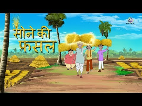 सोने की फसल || Hindi Kahaniya || SSOFTOONS HINDI | Fairy Tales in Hindi