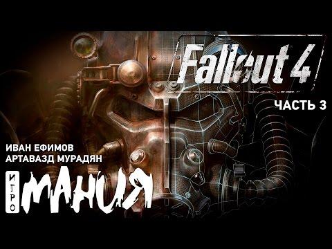 Fallout 4 - приключения Геворга. Стрим Игромании Часть 3