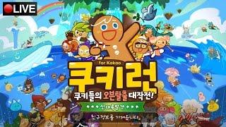 Kakao CookieRun (LIVE) สตรีมสดฉลอง Season 9 คุกกี้รันเกาหลี (คลิปย้อนหลัง) | xBiGx