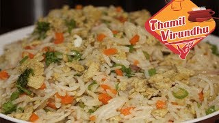 egg fried rice recipe in Tamil ( English subtitle ) - thamil virundhu