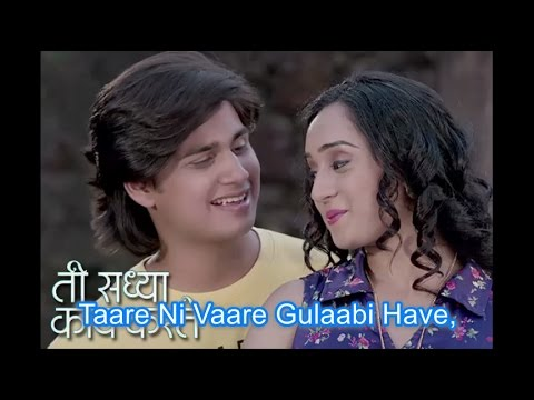 Video Parikatha Song With Lyrics From Ti Saddhya Kay Karte download in MP3, 3GP, MP4, WEBM, AVI, FLV January 2017