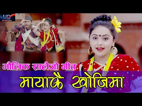 (Sarmila Gurung's New Salaijo Song || Mayakai Khojimaa ... 11 min)