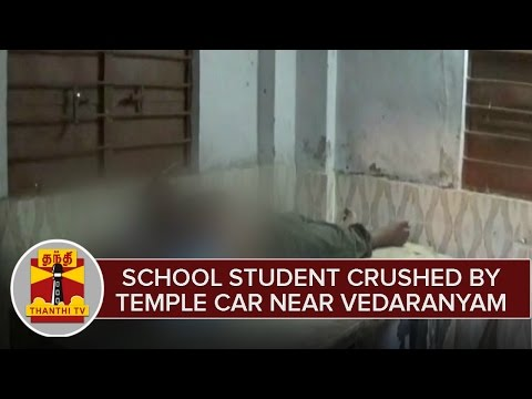 School-Student-crushed-by-Temple-car-near-Vedaranyam-Thanthi-TV