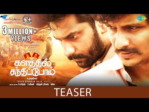 களத்தில்  சந்திப்போம்   திரைப்பட Teaser |  Kalathil Santhippom  Official Teaser | Jiiva | Arulnithi | Yuvan Shankar Raja | N. Rajasekar