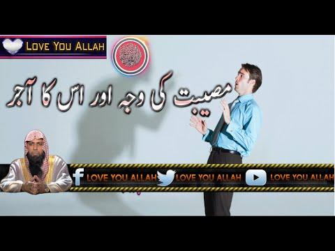 Video Emotional Musibat Ki Waja Aur As Ka Ajer Powerfull Reminder Qari Suhaib Ahmad Hafizahullah download in MP3, 3GP, MP4, WEBM, AVI, FLV January 2017