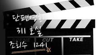Download Video 술 취한 여성을 모텔로 데려오는데 성공한 남자의 운명은? - ROOM 311 //CINEHUB korean short film MP3 3GP MP4