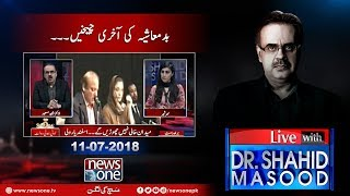 Live with Dr Shahid Masood | 11 July 2018