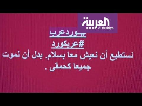 العرب اليوم - شاهد: حملة على مواقع التواصل باسم