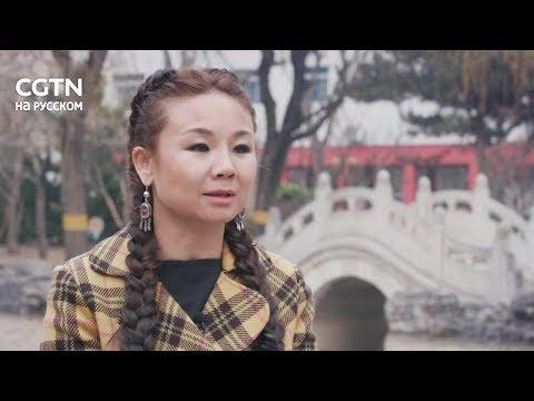 «Взгляд со стороны» - аспирантка Пекинского университета языка и культуры - Жанар Токтарбай [Age 0+]