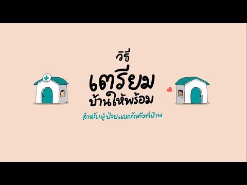 thaihealth วิธีเตรียมบ้านให้พร้อมสำหรับผู้ป่วยแยกกักตัวที่บ้าน