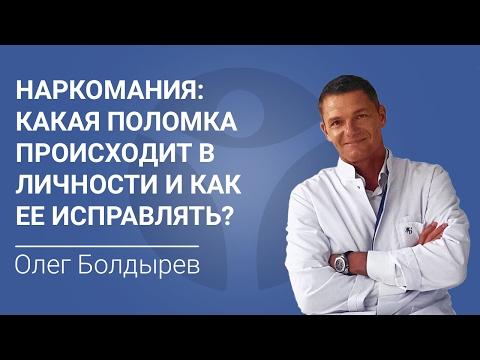 Наркомания: какая поломка происходит в личности и как ее исправлять?