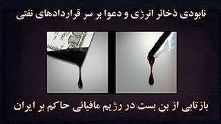 نابودی ذخائر انرژی و دعوا بر سر قرارداداهای نفتی: بازتابی از بن بست در رژیم مافیائی حاکم بر ایران