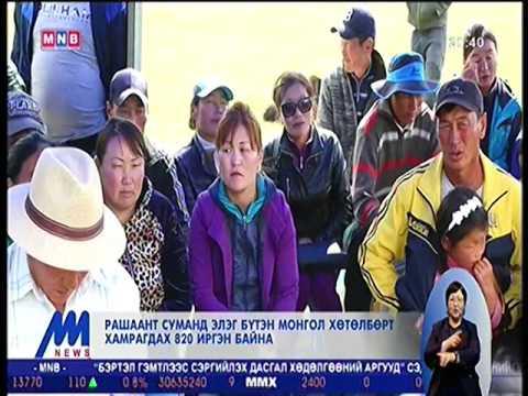 Рашаант суманд элэг бүтэн Монгол хөтөлбөрт хамрагдах 820 иргэн байна