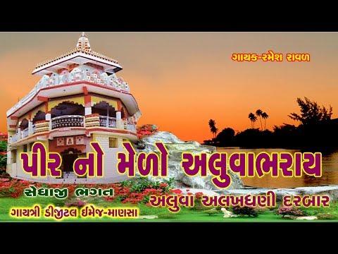 Mero Bharayo Ramapirno|| Aluva Dham|| RAMESH RAVAL||BHAJAN