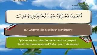 Quran translated (english francais)sorat 04 القرأن الكريم كاملا مترجم بثلاثة لغات سورة النساء