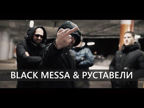 Black Messa (feat. Руставели) - По встречной