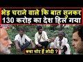Download Lagu Modi vs Rahul 2019 भेड़ चराने वाले कि बात सुनकर 130 करोड़ का देश हिल गया   Headlines India Mp3 Free