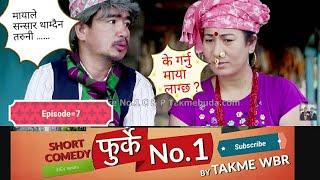 Video फुर्के.न:1 भाग:७ Furke No.1 Episode :7 Wilson Bikram Rai & Aruna Karki Nepali Comedy Web Series MP3, 3GP, MP4, WEBM, AVI, FLV Juli 2018