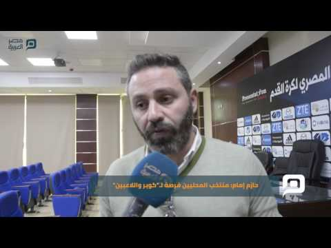 مصر العربية | حازم إمام: منتخب المحليين فرصة لـ