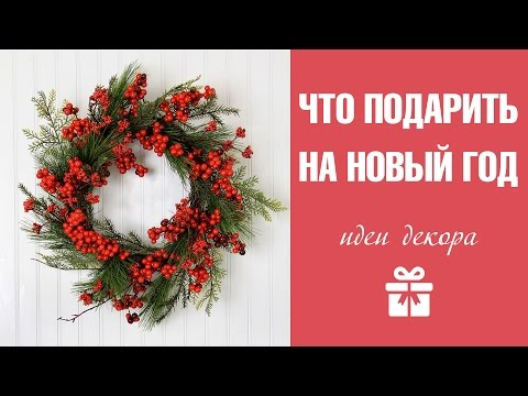 Что подарить на новый год? Выбираем подарок мужу, жене, начальнику и коллегам.