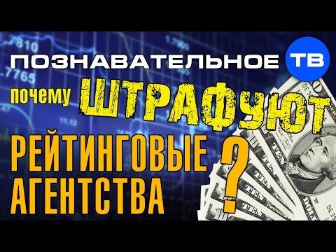 Почему штрафуют рейтинговые агентства (Познавательное ТВ Артём Войтенков) - DomaVideo.Ru