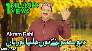 Video Dewey Sohney Nu Halima Loreyaan   Akram Rahi   Naat Video Vol. 3   Rabi-ul-Awal Naats MP3, 3GP, MP4, WEBM, AVI, FLV Juli 2018