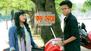 Download Video বড় মেয়ে | Boro Meye | Funny Parody Of Boro Chele | Munna | Muskan | New Video 2017 | Samsul Official MP3 3GP MP4