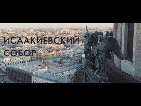 Исаакиевский собор | Санкт Петербург с квадрокоптера 2018