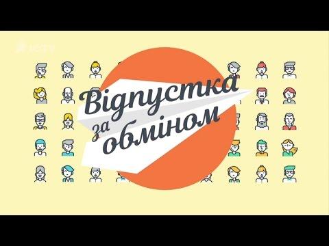 Отпуск по обмену — Выпуск 6 — 20.05.17 (видео)
