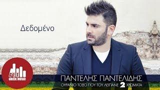 Pantelis Pantelidis - Δεδομένο