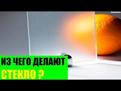Из чего делают стекло - DomaVideo.Ru