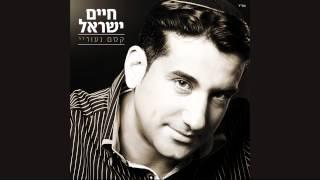 חיים ישראל - קסם נעוריי   האלבום המלא Haim Israel