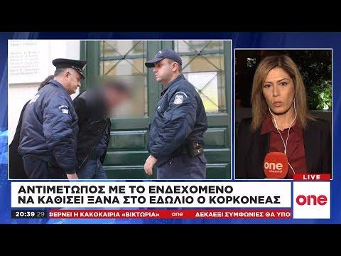 Video - Εισαγγελέας ΑΠ: Ζητεί αναίρεση της απόφασης αποφυλάκισης Κορκονέα