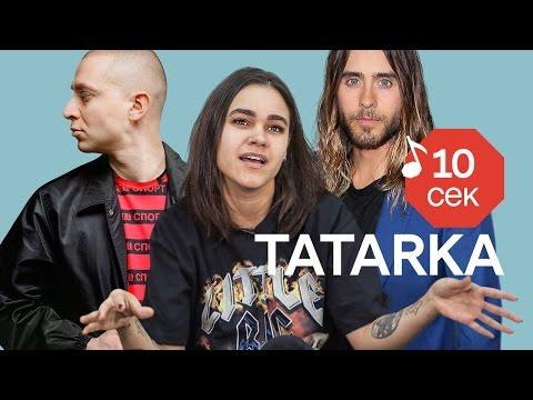 Узнать за 10 секунд | TATARKA угадывает треки «Грибов», «Хлеба» и еще 33 хита